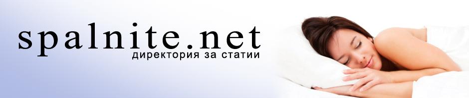 Директория за статии – spalnite.net